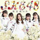 Muishiki no Iro [Type C] (SINGLE+DVD) (First Press Limited Edition) (Japan Version)