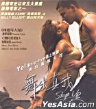 Step Up (2006) (VCD) (Hong Kong Version)