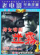 Zhen Po Gu Shi Pian Shen Nu Feng De Mi Wu (DVD) (China Version)