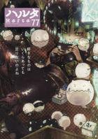 haruta 77 2020 8  77 2020 8  haruta komitsukusu HARTA COMIX