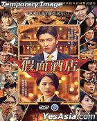Masquerade Hotel (2019) (Blu-ray) (English Subtitled) (Hong Kong Version)
