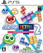 Puyo Puyo Tetris 2 (Japan Version)