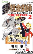 Fullmetal Alchemist  (Perfect Guide Book) (Vol.2)