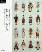 kurosu sutetsuchi nosutarujia furenchi teisuto no mochi fu ando pata n dei emushi  antei ku korekushiyon DMC ANTIQUE COLLECTION