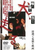 DOG RACE (Japan Version)