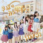 Hayaokuri Calendar [Type A] (SINGLE+DVD) (Japan Version)