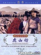Escorts Over Tiger Hill (DVD) (Taiwan Version)