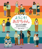 youkoso akachiyan sekaijiyuu no kazoku no hajimari no ohanashi