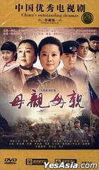 Mu Qin  Mu Qin (DVD) (End) (China Version)