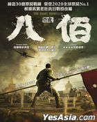 The Eight Hundred (2020) (DVD) (Hong Kong Version)
