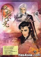 Jue Zhan Jin Guang - Jin Guang Qun Xia Yin Le Jing Xuan 1 (CD + DVD)
