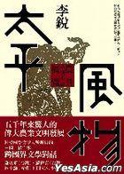 Tai Ping Feng Wu : Nong Ju Xi Lie Xiao Shuo Zhan Lan