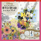 Otona Disney Hanayaka Nurie Lesson Book (Coloring Book)