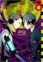 Persona 3 (8)