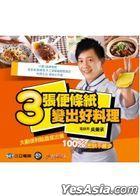 San Zhang Bian Tiao Zhi  Bian Chu Hao Liao Li