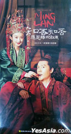 The Story of Minglan (2018) (H-DVD) (Ep. 1-73) (End) (China Version)