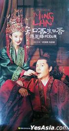 知否?知否?應是綠肥紅瘦 (2018) (H-DVD) (1-73集) (完) (中國版)