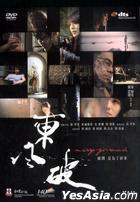 Merry-Go-Round (DVD) (Hong Kong Version)