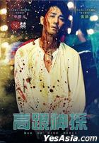 高跟神探 (DVD) (台灣版)