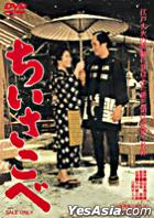 Chiisakobe (Japan Version)