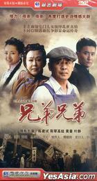 Xiong Di Xiong Di (H-DVD) (End) (China Version)