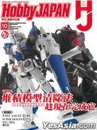 Hobby Japan (Oct 2018 ) (NO.109 )