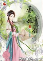 Dian Dian Ai 187 -  Yan San Niang Xiang Fen Pu  Xia