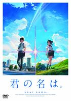 Your Name. (DVD) (Standard Edition) (English Subtitled) (Japan Version)