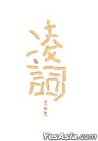 Ling Ci