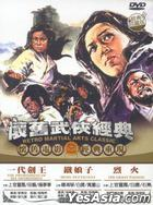 Retro Martial Arts Classic 5 (DVD) (Taiwan Version)