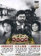 1950s Classic Film Series 5 (DVD) (Taiwan Version)