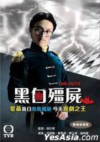 黑白僵尸 (DVD) (1-5集) (完) (TVB剧集)