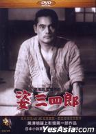 Sanshiro Sugata (DVD) (Taiwan Version)