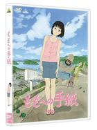 A Letter to Momo (DVD) (Japan Version)