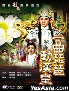 With A Song To Grudge (DVD) (Hong Kong Version)