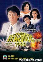 新扎师兄1988 (DVD) (21-40集) (完) (TVB剧集)
