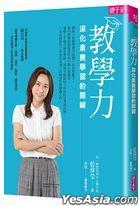 Jiao Xue Li : Shen Hua Su Yang Xue Xi De Guan Jian