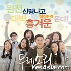 Du-re Sori Story OST