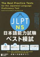 jie erupi tei  enu go nihongo nouriyoku shiken besuto moshi JLPT N 5 nihongo nouriyoku shiken besuto moshi