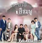 Tra Barb See Chompoo (2018) (DVD) (Ep. 1-24) (End) (Thailand Version)