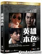 A Better Tomorrow (1986) (Blu-ray) (4K Ultra-HD Remastered Edition) (Hong Kong Version)