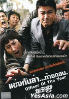 Officer Of The Year (2011) (DVD) (Thailand Version)
