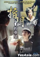 The Touch Of Fate: Da Yu (Blu-ray) (English Subtitled) (Taiwan Version)