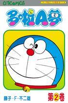 Doraemon (Vol.2)(50th Anniversary Edition)