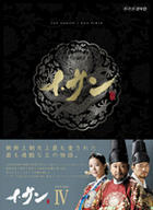 Yi San (DVD) (Box 4) (Japan Version)