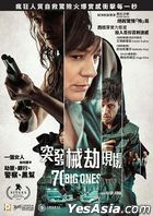 70 Big Ones (2018) (DVD) (Hong Kong Version)