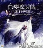 The White Haired Witch of Lunar Kingdom (2014) (VCD) (Hong Kong Version)