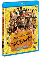 No More Cry!!! (Blu-ray + DVD) (Japan Version)
