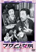 Madam to Nyobo / Shunkinsho Okoto to Sasuke (DVD) (Japan Version)