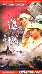 Jin Cheng  Jie Fang Shang Hai (DVD) (End) (China Version)